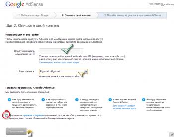 AdSense-registratcija-4