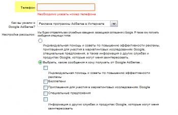 AdSense-registratcija-6