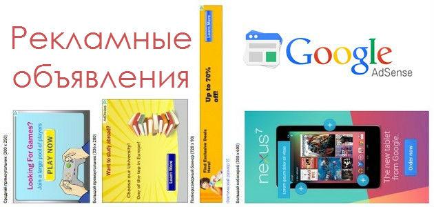 Рекламные объявления Google AdSense