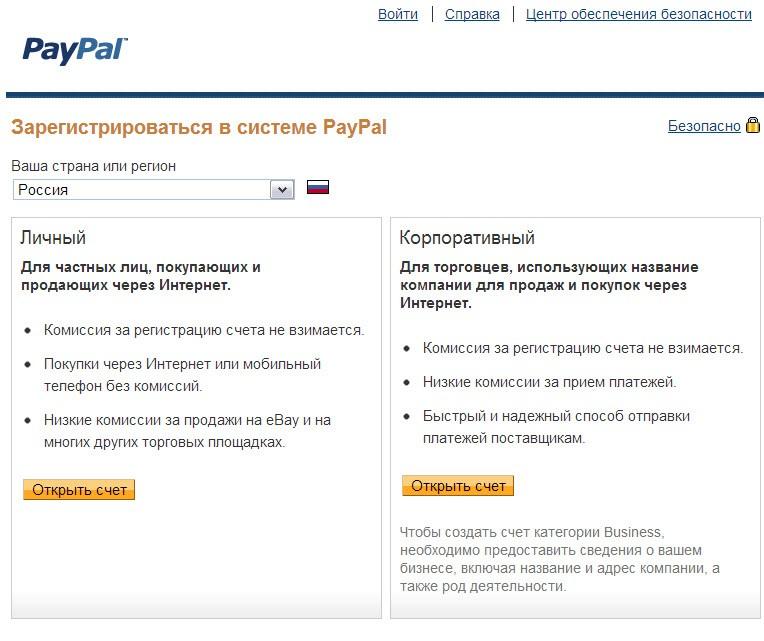 Znakomstvo-paypal-02