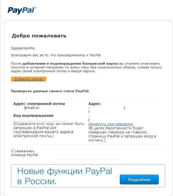 Znakomstvo-paypal-06