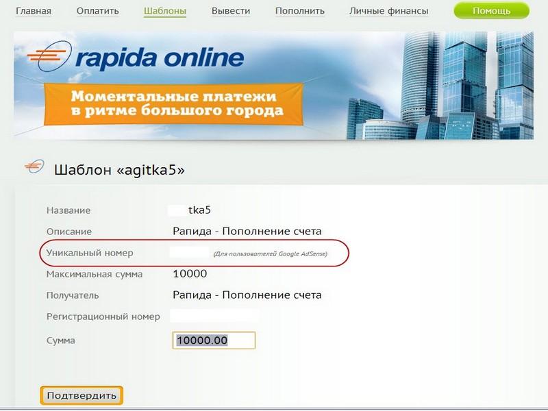 AdSense_i_Rapida_14