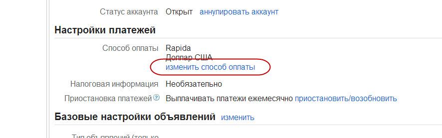 AdSense_i_Rapida_15