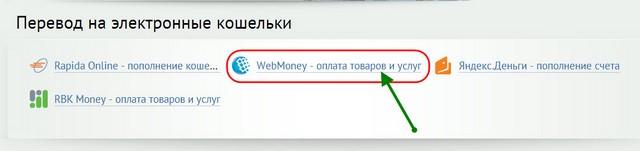 вывести деньги Rapida на WebMoney