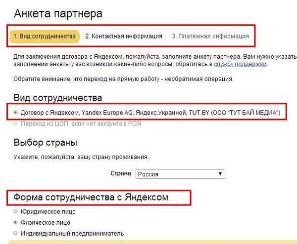 Яндекс прекратил работать с ЦОП