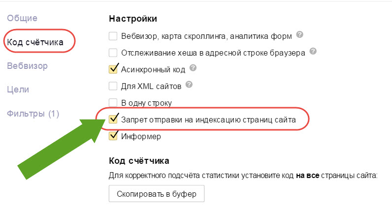 Яндекс-метрика-закрыть-от-индексации