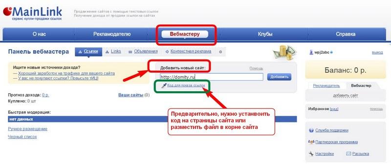 добавить-сайт-Mainlink.ru