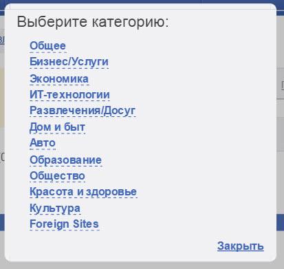добавление-сайта-mainlink.ru-1