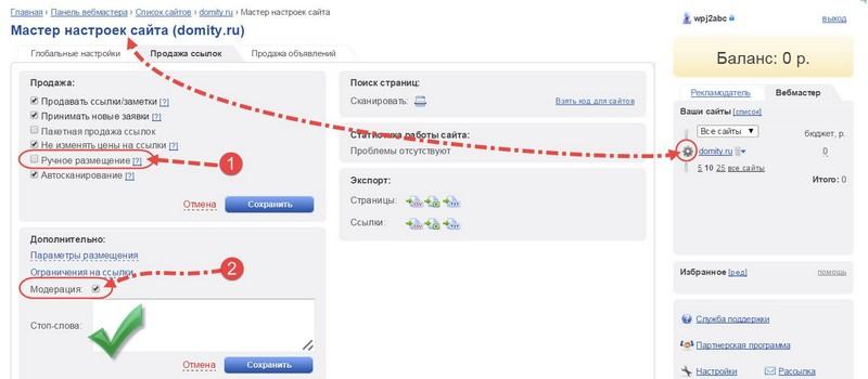 дополнительные-настройки-mainlink.ru