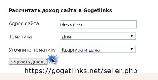 Сервис gogetlinks