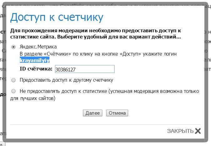 gogetlinks-доступ-к-счетчику