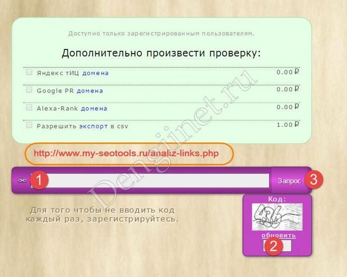 my-seotools.ru