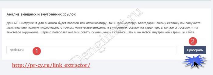 Сервисы для проверки ссылок сайта pr-cy.ru