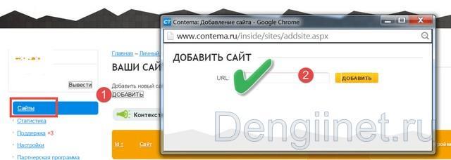 Сервис Contema – заработок на показе рекламы