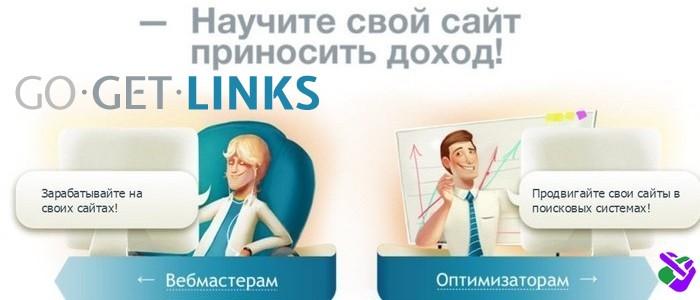 Сервис GoGetLinks – заработок на своем сайте