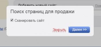 сканирование-сайта