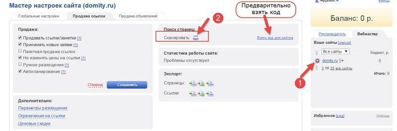 сканирование-сайта-Mainlink.ru