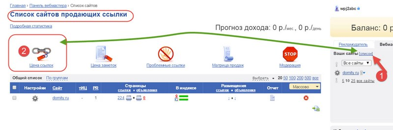 установление-цены-Mainlink.ru