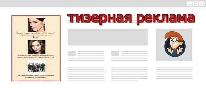 Лучшие тизерные сети Рунета