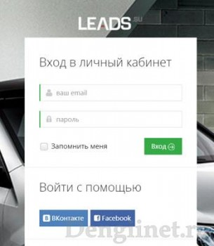 Регистрация-leads.su-1