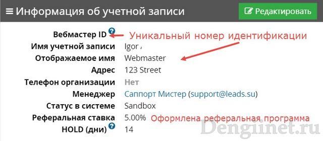 личный-кабинет-leads-su-2-1