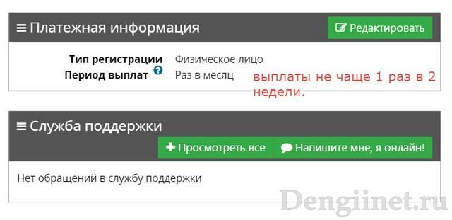 личный-кабинет-leads-su-3-1