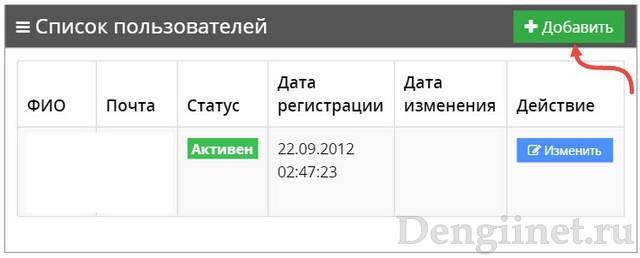 личный-кабинет-leads-su-4-1