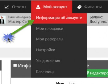 вход-в-аккаунт-leads-su