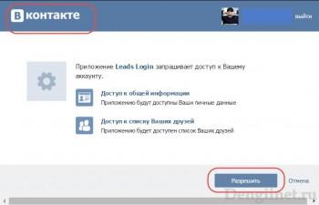 вход-в-leads_su-через-ВКонтакте-1
