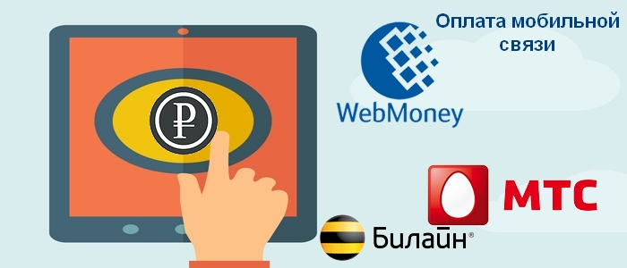 WebMoney, оплата мобильного телефона