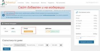 advertur-баннерная-сеть-3