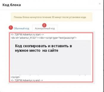 advertur-баннерная-сеть-4