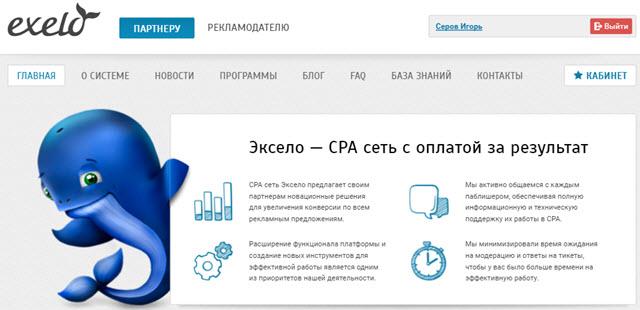 Exelo.ru CPA платформа с оплатой за действие