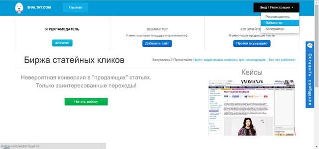 Новая биржа статейных кликов Шалтай (shaltay.com)