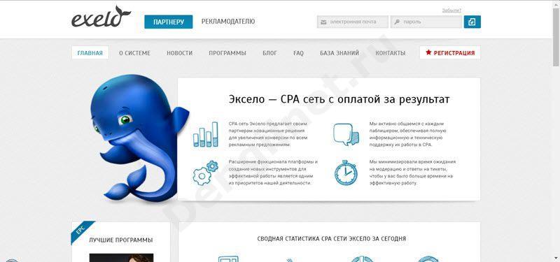 регистрация на Exelo.ru CPA платформа