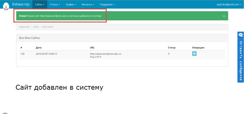 сайт-добавлен-в-систему-шалтай