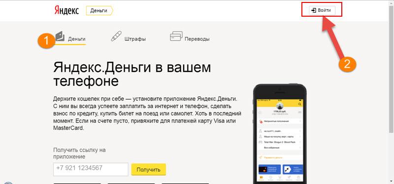 сервис-яндекс-деньги-1