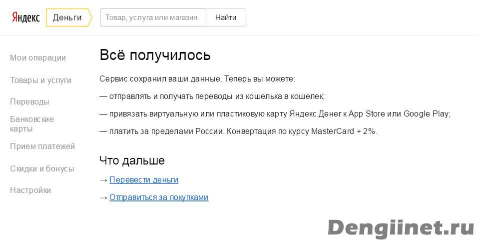 именной-кошелек-яндекс-деньги-3