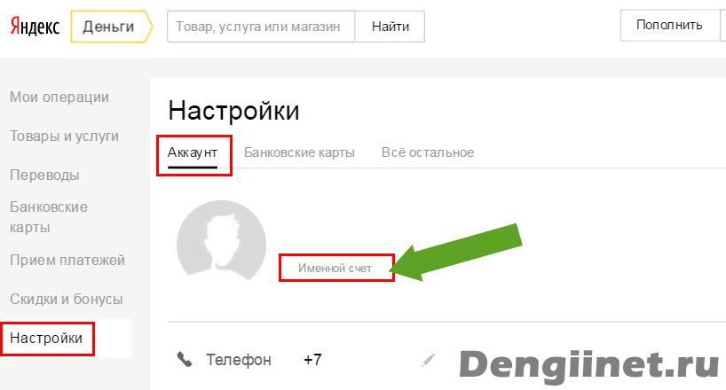 именной-кошелек-яндекс-деньги-4