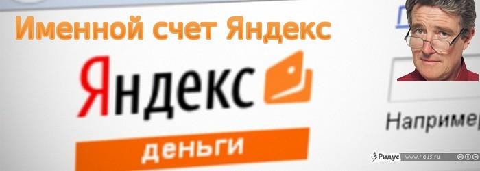 Именной счет Яндекс