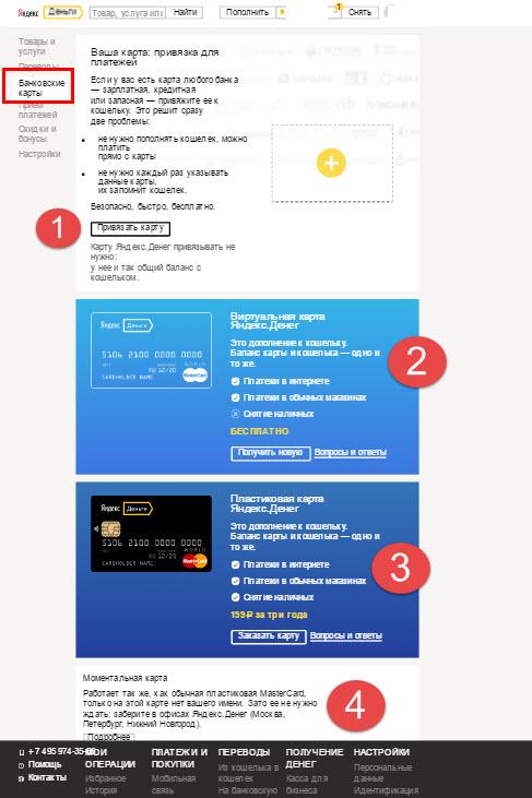 банковкие карты яндекс деньги новое оформление страницы