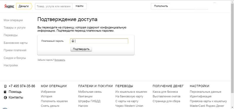 банковская-карта-яндекс-2