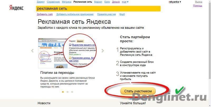начало-регистрации-рся