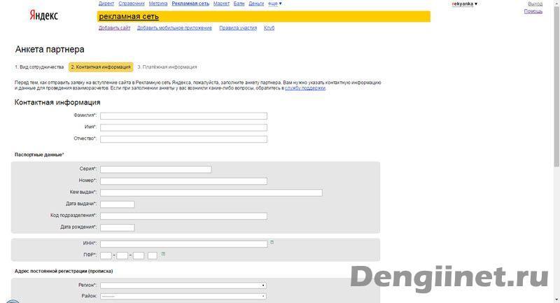 регистрация-рся-2