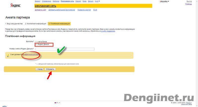 регистрация-рся-3
