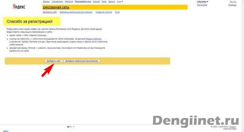 регистрация-рся-4