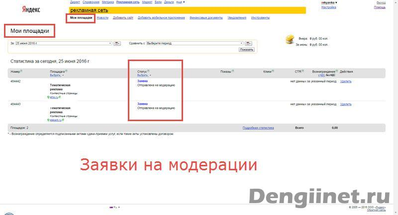 заявка-на-сайт-на-модерации-рся