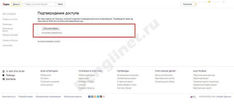 активация-яндекс-карты-пароль-доступа