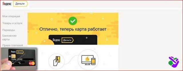 Активация реальной карты Яндекс деньги