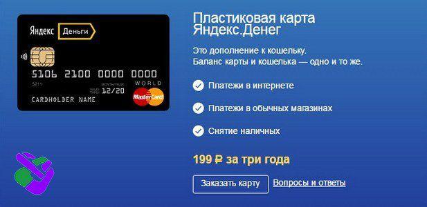 Реальная карта Яндекс Деньги
